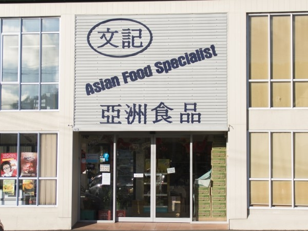Asian Food Specialist